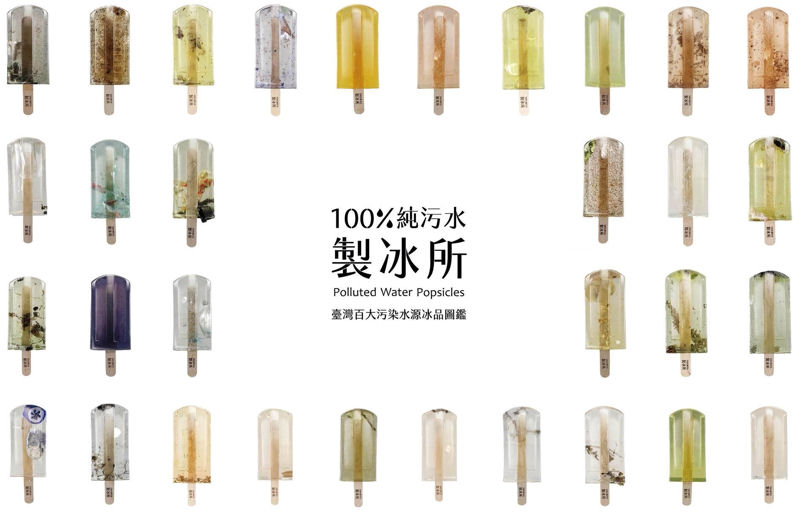 """Taiwanese students created the art display, """"Polluted Water Popsicles,"""" to raise awareness about water pollution. Photo courtesy of the National Taiwan University of Arts (New Taipei), Department of Visual Communication Design."""
